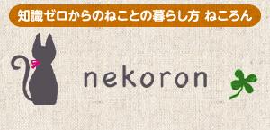 nekoron